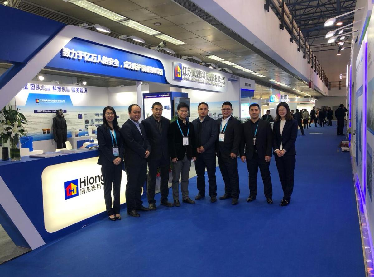 海龙核科成功参展第十三届中国国际核电工业展览会