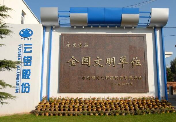 云南铝业集团